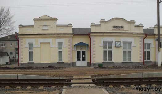 станция Козенки  (Мозырь)