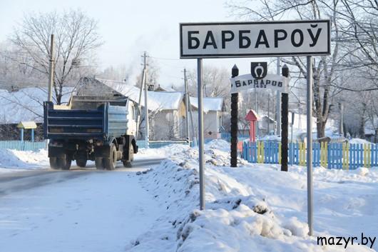 Барбаров, Мозырский район