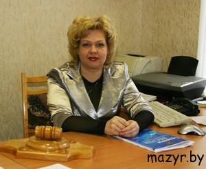 зам. председателя суда г.Мозыря по гражданским судам Валентина Александровна ЗАГОРОВСКАЯ