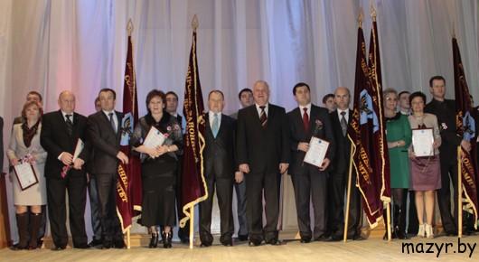 В Мозырском ГДК состоялось чествование победителей районного соревнования за 2012 год