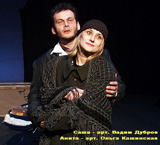 Вадим Дубров и Ольга Кашинская