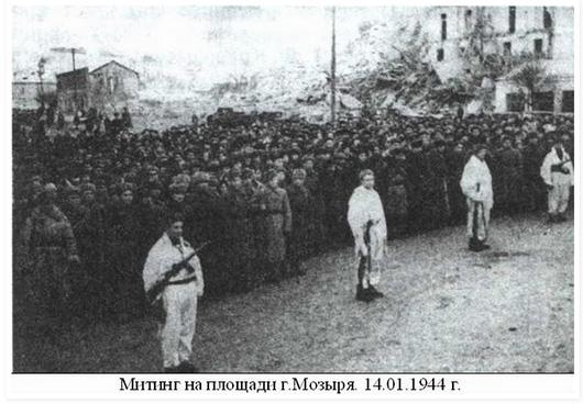 Мозырь 14 января 1944 года