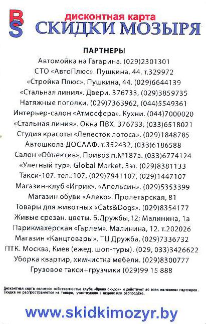 Дисконтная карта «Скидки Мозыря»