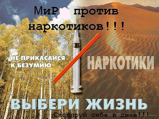 0012-012-Protiv-narkotikov