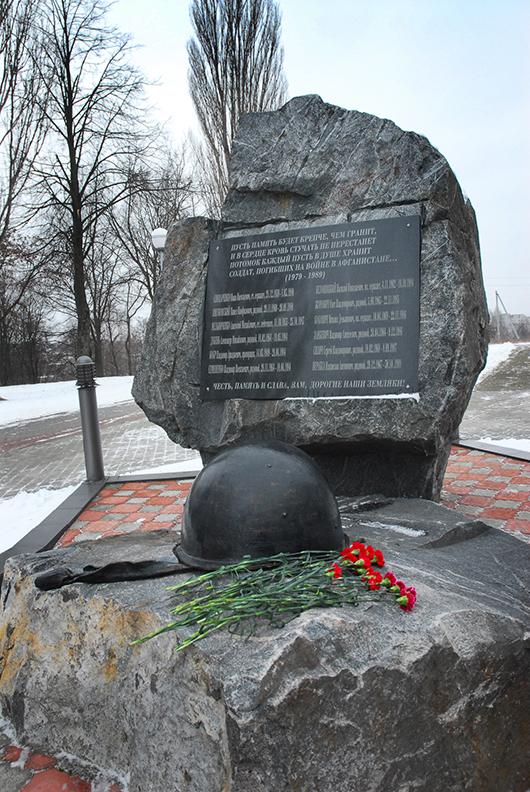 Памятный знак погибшим воинам-интернационалистам в Мозыре