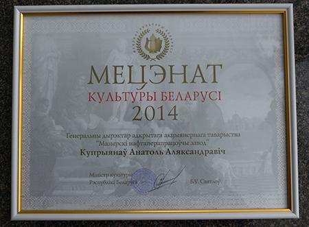 P 0211_2368  разное Награды Меценат культуры