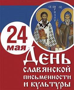 день славянской писменности
