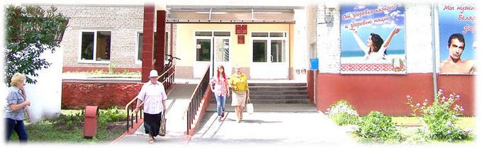 поликлиника Мозырь