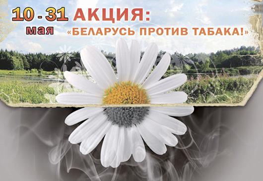 10-31maja-den-protiv-tabaka