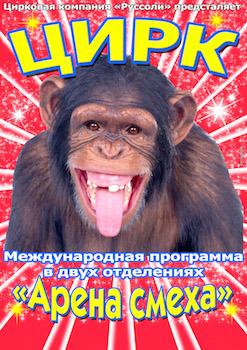 цирк. афиша