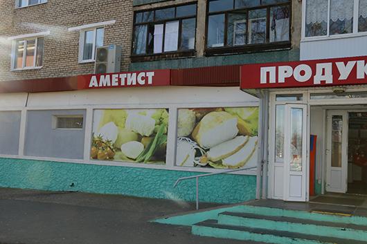"""магазин  """"Аметист"""""""