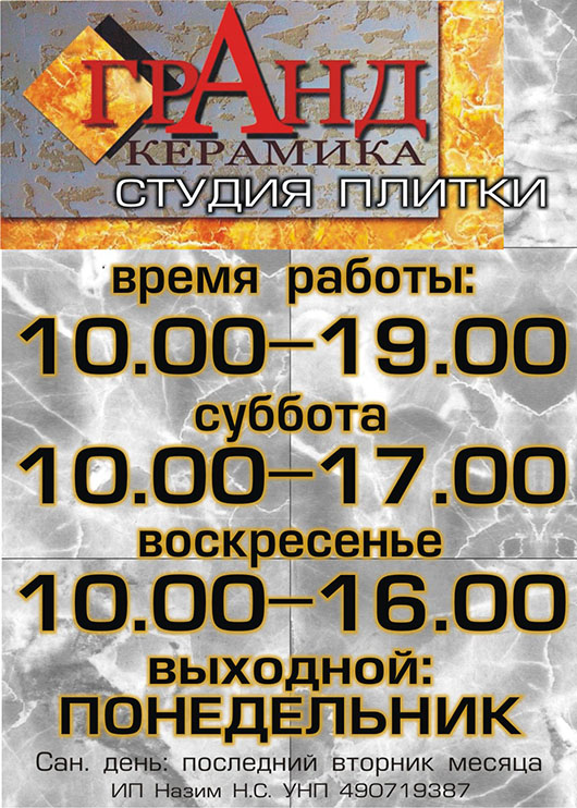 ГрандКЕРАМИКА 111