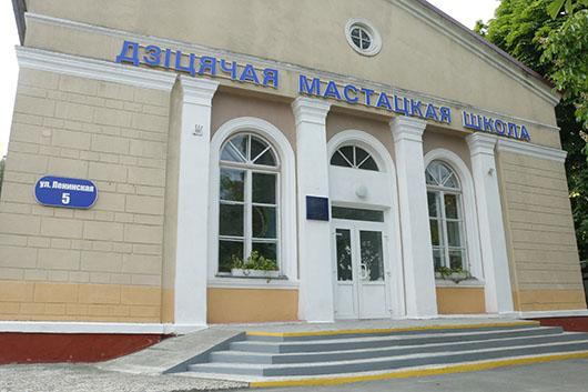 Детская художественная школа (Мозырь)