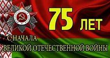 75 лет с начала ВОВ-1