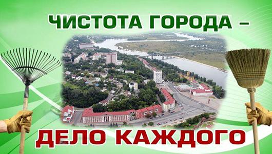О проведении 21 апреля 2018 г. в Мозырском районе республиканского субботника