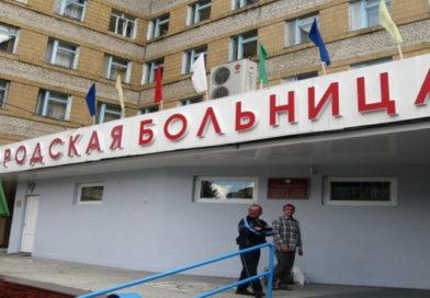 Как будут работать поликлиники и больницы Мозыря в январе 2017 года