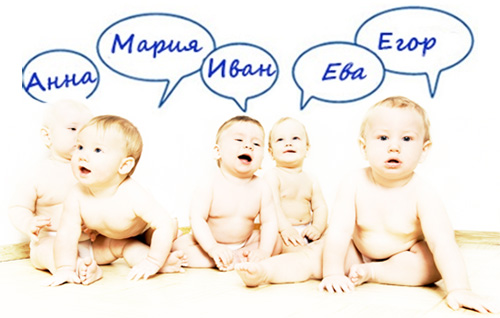 Какие имена давали мозыряне новорожденным детям в 2016 году