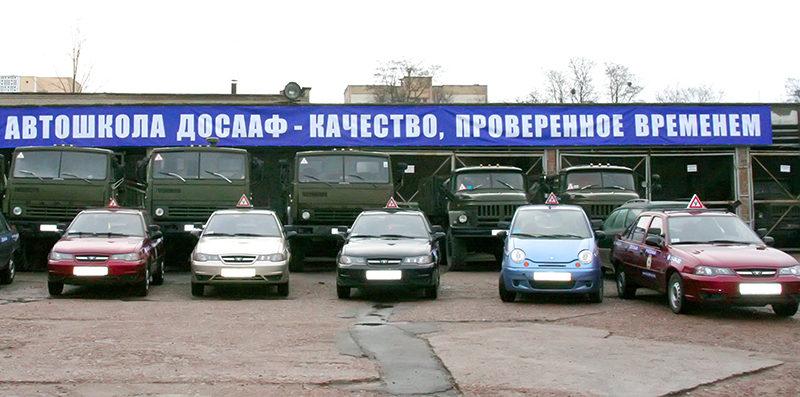 Мозырская автошкола ДОСААФ: качество, проверенное временем!