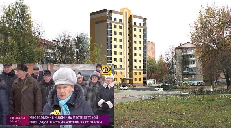 Дом преткновения-2. Жители Мозыря выступают против строительства 10-этажки по ул. Пролетарской