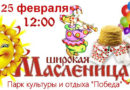 25 февраля в Мозыре пройдет Масленица!