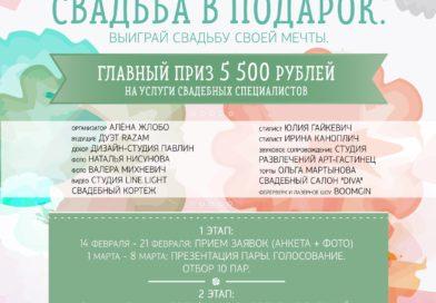 В Мозыре стартует суперпроект «Свадьба в подарок»