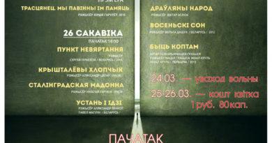 Три дня в мозырском кинотеатре «Мир» проходил выездной фестиваль христианского кино «Магнификат»