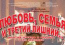 Мозырский драмтеатр приглашает на премьеру!