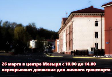 26 марта в Мозыре будет перекрыто движение в центре города