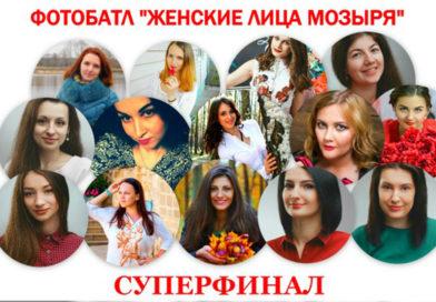 Фотобатл «Женские лица Мозыря»