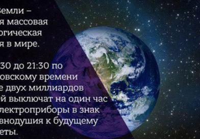 25 марта мозыряне присоединятся к международной акции «Час Земли»