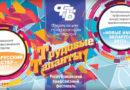 ФПБ запустила новый проект — фестиваль «Трудовые таланты»