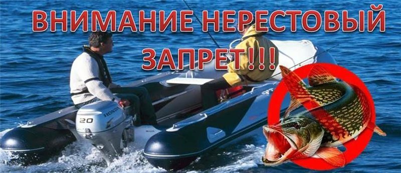 запрет на выход на лодке весной
