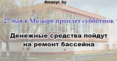 О проведении субботника в Мозырском районе
