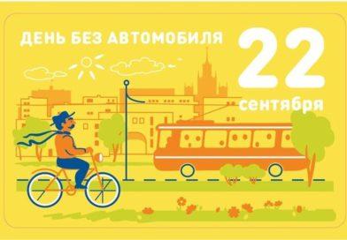 22 сентября – всемирный день без автомобиля