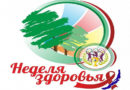 В Мозырском районе пройдет неделя здоровья