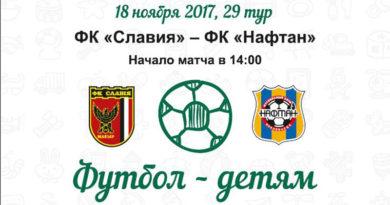 В Мозыре пройдет благотворительная акция «Футбол — детям»