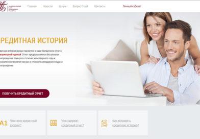 Проверить свою кредитную историю теперь можно онлайн