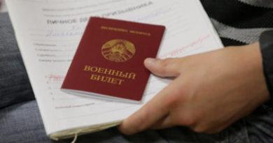 О приписке граждан 2002 года рождения к призывному участку Мозырского ОРВК