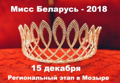 Кастинг конкурса «Мисс Беларусь 2018» пройдет в Мозыре!