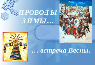 24 февраля 2018 года в Мозыре пройдет фольклорный праздник «Проводы зимы»