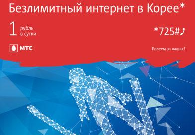 Болеем за наших! Белорусы могут пользоваться безлимитным интернетом от МТС в Южной Корее за 1 рубль в сутки