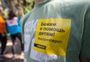 Жители Гомельской области примут участие в «Зимних беговых играх» в поддержку детей с инвалидностью