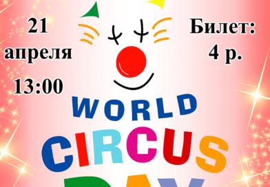 В день цирка, 21 апреля, «Арена» приглашает мозырян на шоу