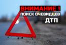 ГАИ Мозырского РОВД: ищем свидетелей и очевидцев!