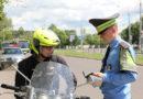 С 20 по 30 апреля 2018 года на территории Мозырского района проводится комплекс мероприятий  по предупреждению ДТП с участием мототранспорта