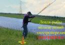 Мозырский энергонадзор предупреждает: не рыбачьте вблизи линий электропередачи