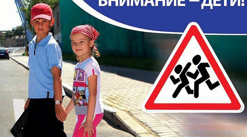 С 25 августа по 5 сентября проводится специальное комплексное мероприятие «Внимание – дети!»