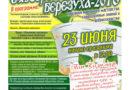 Праздник народного мастерства проведут 23 июня в Полоцком районе