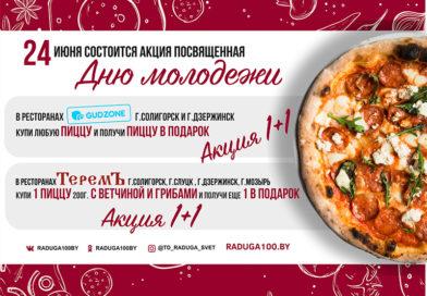 В Мозыре на День молодежи будут дарить пиццу!
