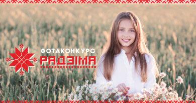 Федерация профсоюзов Беларуси объявила фотоконкурс «Радзіма»